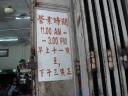 Kedai Makanan Sin Chew Poh Business Hour
