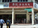 Balestier Road Loy Kee Best Chicken Rice