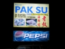 Pak Su Seafood Restaurant