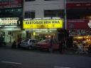 Restoran Hen Hwa