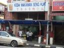 Seng Huat Bak Kut Teh Klang
