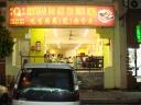 Restoran Bah Kut Teh Shun Heng