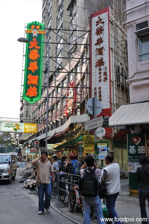 tai-weng-wah-hk-43