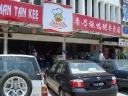 Restoran Tan Kee Roast Duck
